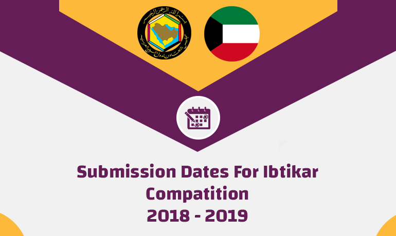 Submission Dates for FSSC Compatition